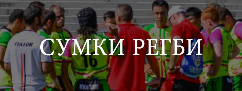 ru-rugby-bolsas