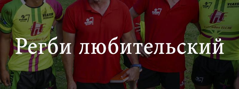 ru-rugby-calle