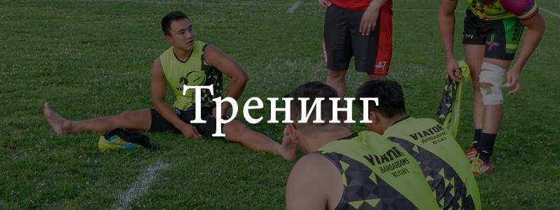 ru-rugby-entreno