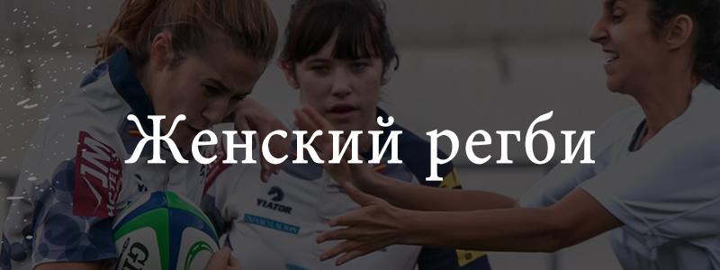 ru-rugby-femenino