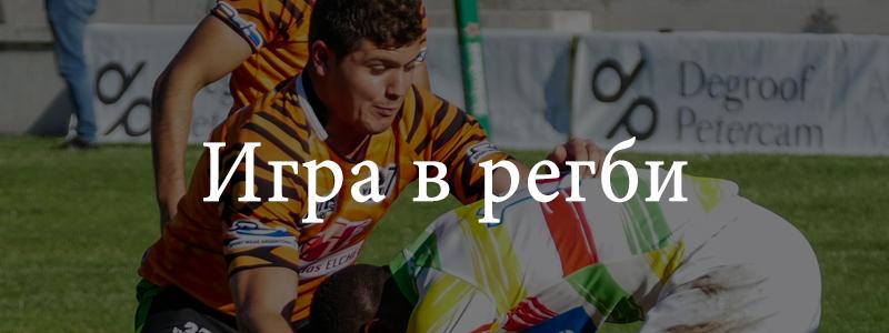 ru-rugby-juego