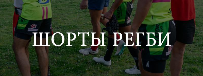ru-rugby-pantalones